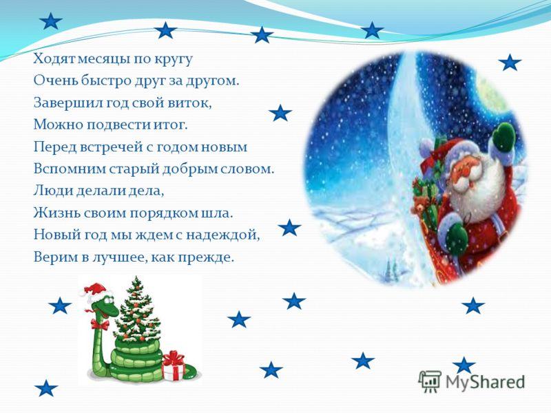 Что такое Новый год? Это - дружный хоровод, Это - дудочки и скрипки, Шутки, песни и улыбки - Вот, что значит, Вот, что значит Новый год! Что такое Новый год? Новый год - мороз и лед! И в танцующих снежинках Незаметные пружинки - Вот, что значит, Вот,