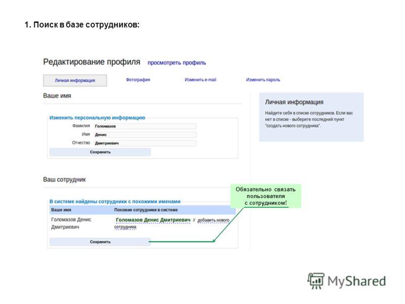 1. Поиск в базе сотрудников: Обязательно связать пользователя с сотрудником!