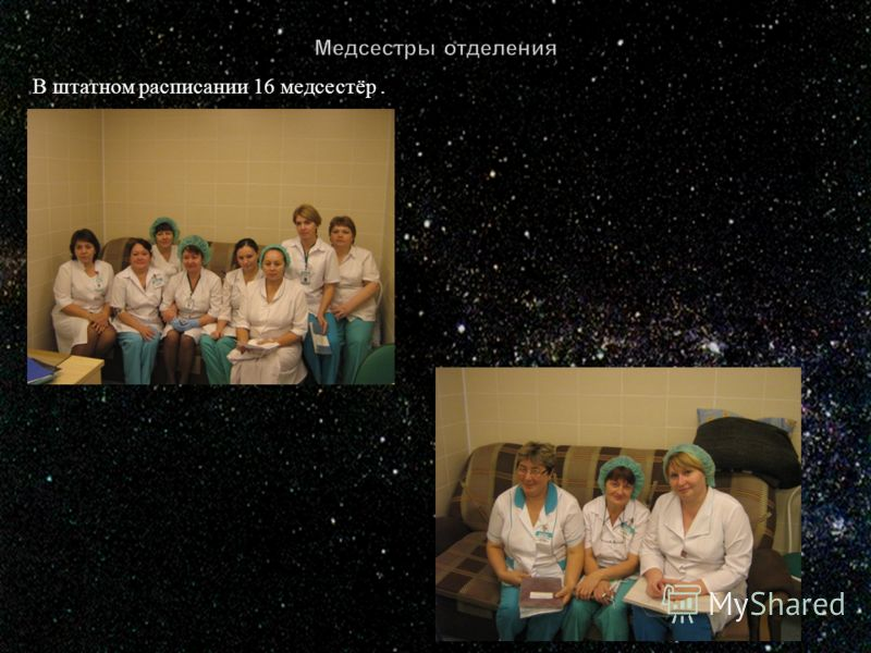 В штатном расписании 16 медсестёр.