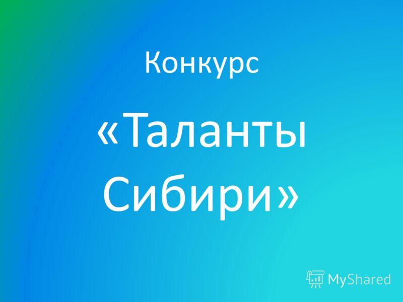 Конкурс «Таланты Сибири»