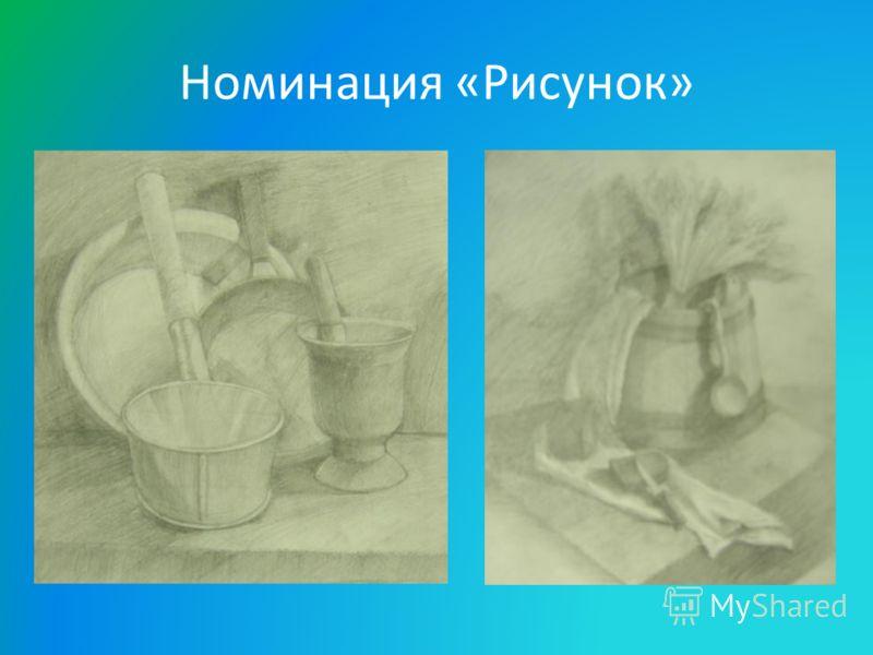 Номинация «Рисунок»