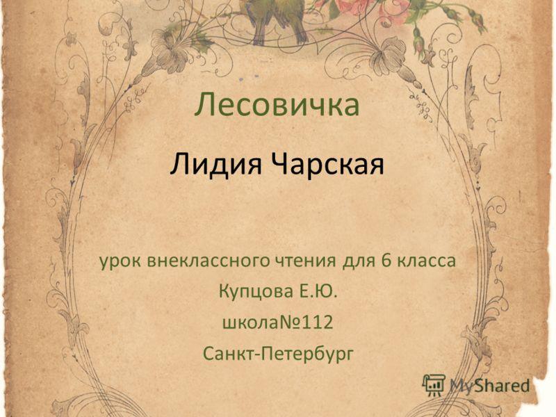 Лидия Чарская Лесовичка урок внеклассного чтения для 6 класса Купцова Е.Ю. школа112 Санкт-Петербург