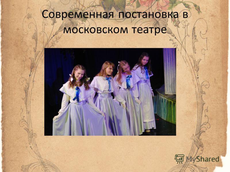 Современная постановка в московском театре
