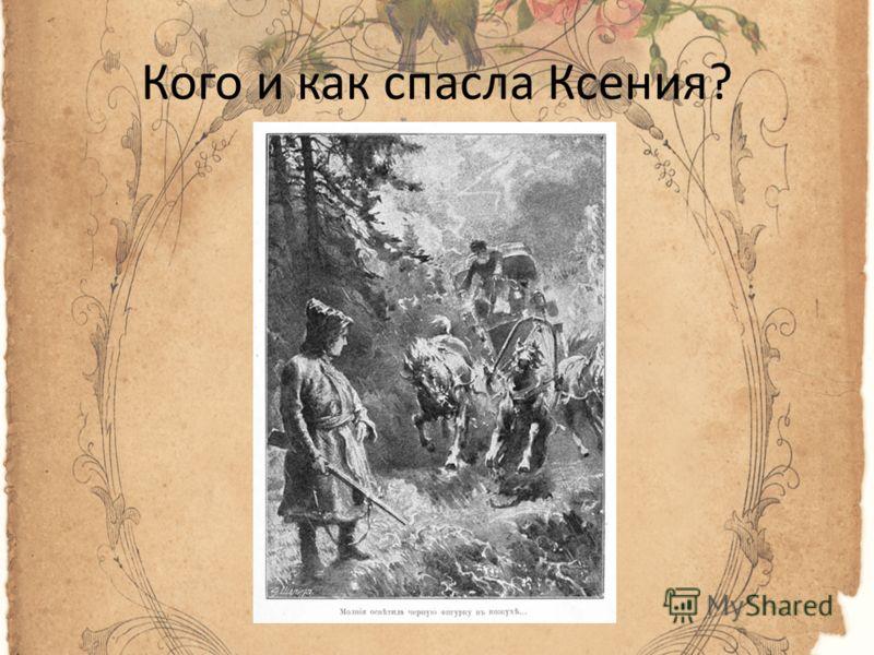 Кого и как спасла Ксения?