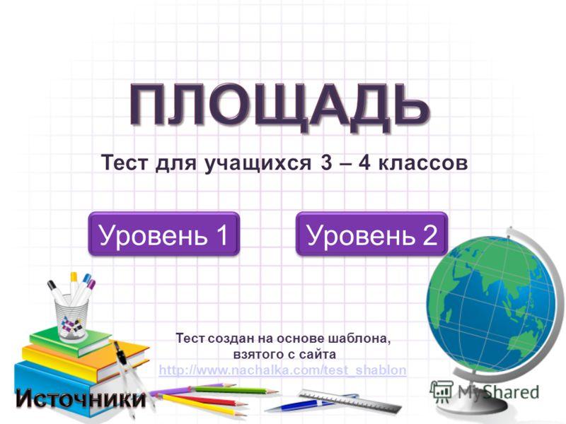 Уровень 1Уровень 2 Тест создан на основе шаблона, взятого с сайта http://www.nachalka.com/test_shablon http://www.nachalka.com/test_shablon