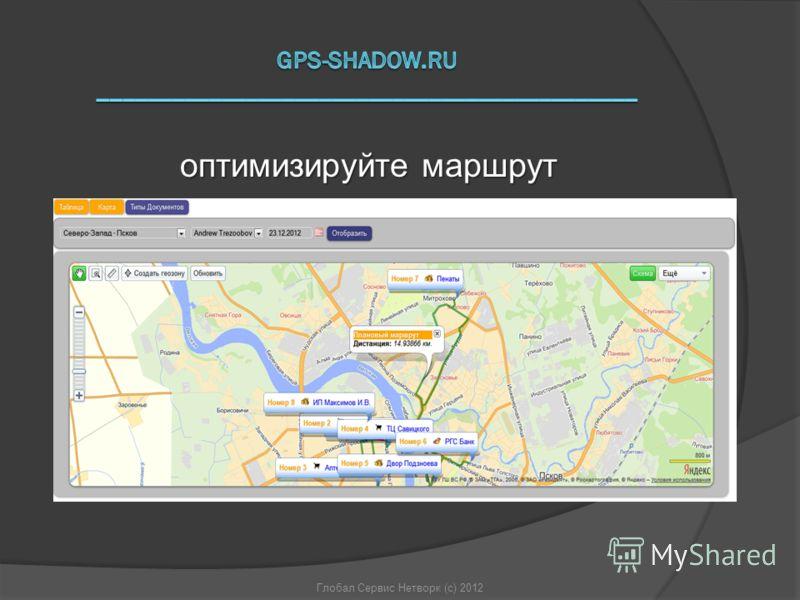Глобал Сервис Нетворк (с) 2012 оптимизируйте маршрут