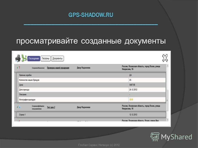 Глобал Сервис Нетворк (с) 2012 просматривайте созданные документы