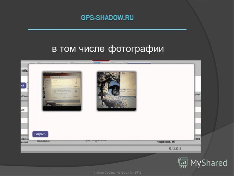 Глобал Сервис Нетворк (с) 2012 в том числе фотографии