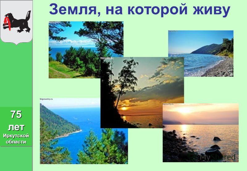 Земля, на которой живу 75 лет Иркутской области