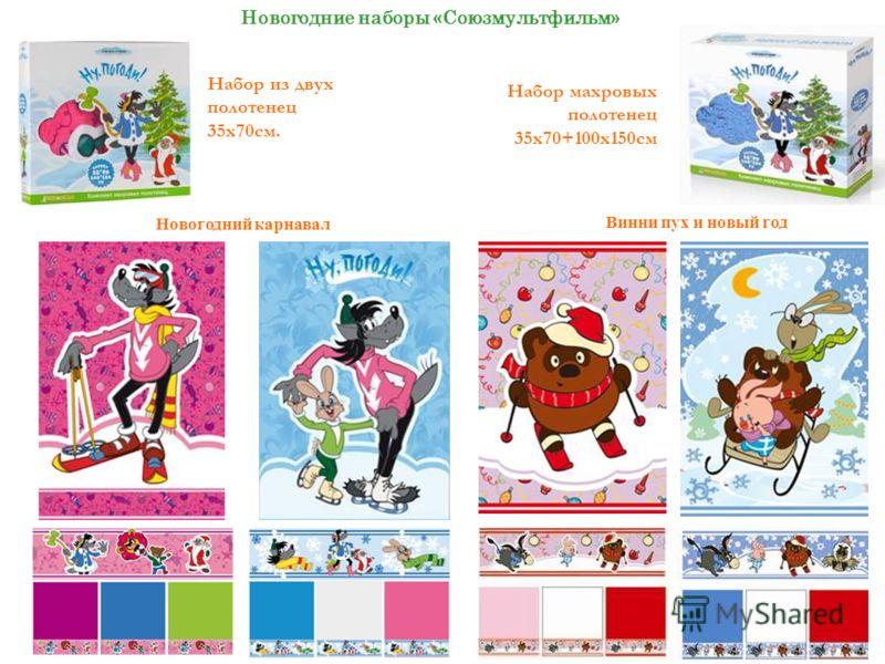 Новогодние наборы «Союзмультфильм» Винни пух и новый год Новогодний карнавал Набор из двух полотенец 35х70см. Набор махровых полотенец 35х70+100х150см