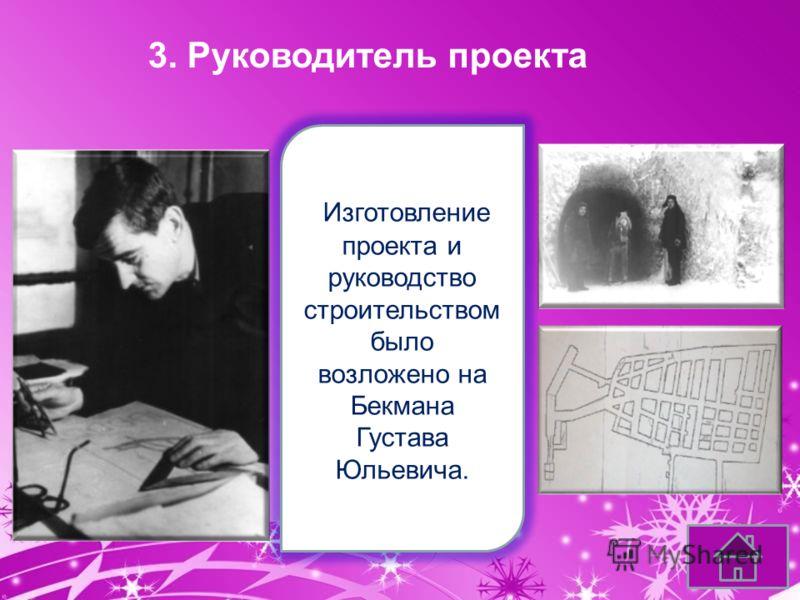 Powerpoint Templates Page 10 Изготовление проекта и руководство строительством было возложено на Бекмана Густава Юльевича. 3. Руководитель проекта