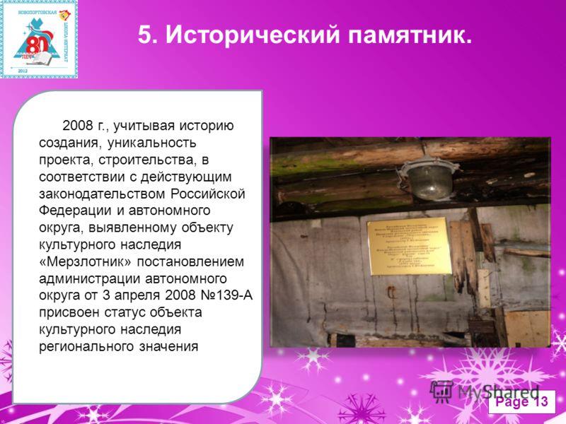 Powerpoint Templates Page 13 5. Исторический памятник. 2008 г., учитывая историю создания, уникальность проекта, строительства, в соответствии с действующим законодательством Российской Федерации и автономного округа, выявленному объекту культурного