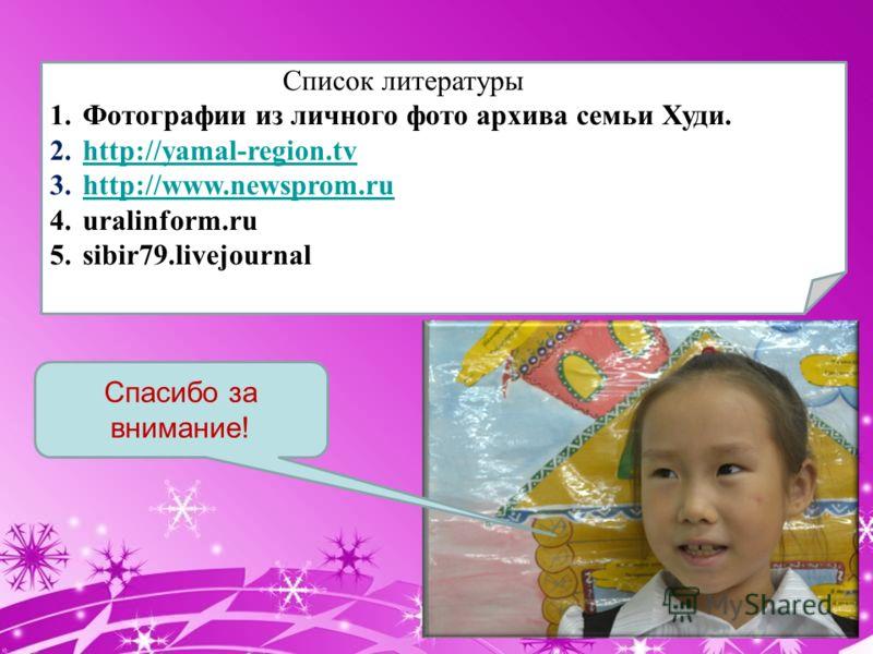 Powerpoint Templates Page 14 Список литературы 1.Фотографии из личного фото архива семьи Худи. 2.http://yamal-region.tvhttp://yamal-region.tv 3.http://www.newsprom.ruhttp://www.newsprom.ru 4.uralinform.ru 5.sibir79.livejournal Спасибо за внимание!