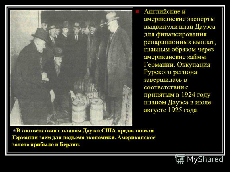 Английские и американские эксперты выдвинули план Дауэса для финансирования репарационных выплат, главным образом через американские займы Германии. Оккупация Рурского региона завершилась в соответствии с принятым в 1924 году планом Дауэса в июле- ав