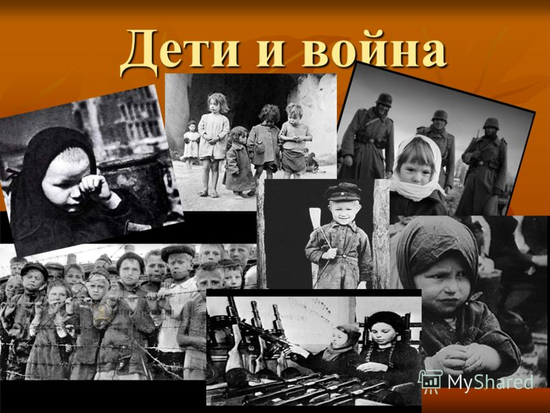 Дети и война
