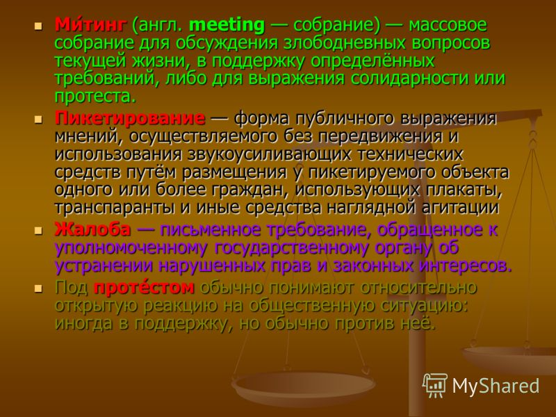 Ми́тинг (англ. meeting собрание) массовое собрание для обсуждения злободневных вопросов текущей жизни, в поддержку определённых требований, либо для выражения солидарности или протеста. Ми́тинг (англ. meeting собрание) массовое собрание для обсуждени