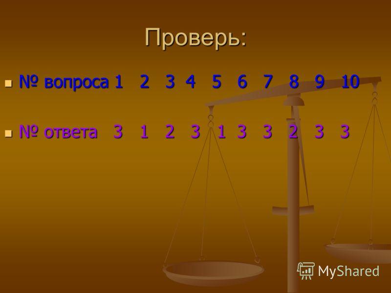 Проверь: вопроса 1 2 3 4 5 6 7 8 9 10 вопроса 1 2 3 4 5 6 7 8 9 10 ответа 3 1 2 3 1 3 3 2 3 3 ответа 3 1 2 3 1 3 3 2 3 3