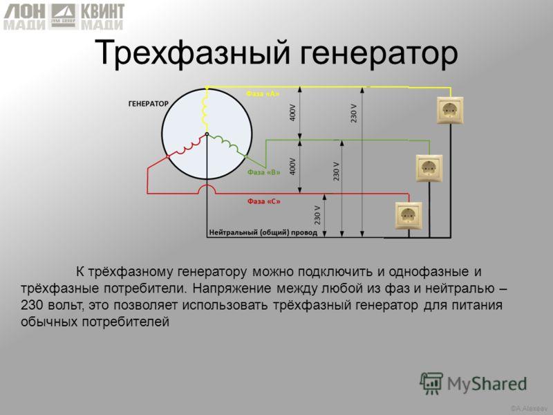 Как подключить трехфазный двигатель в однофазную сеть 11