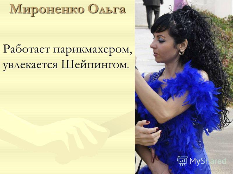 Мироненко Ольга Работает парикмахером, увлекается Шейпингом.
