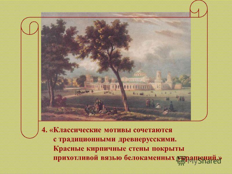 4. «Классические мотивы сочетаются с традиционными древнерусскими. Красные кирпичные стены покрыты прихотливой вязью белокаменных украшений.»