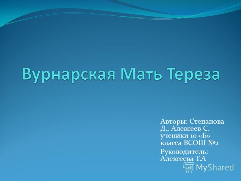 Авторы: Степанова Д., Алексеев С. ученики 10 «Б» класса ВСОШ 2 Руководитель: Алексеева Т.А