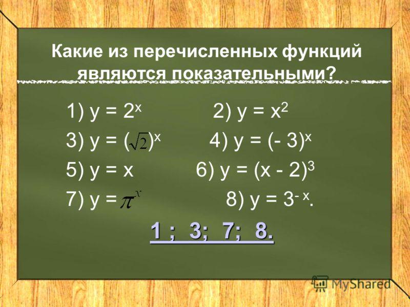 Какая функция называется показательной ?