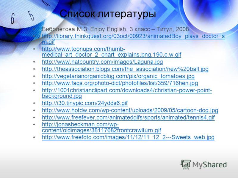 Список литературы Биболетова М.З. Enjoy English. 3 класс – Титул, 2008. http://library.thinkquest.org/03oct/00923/animatedBoy_plays_doctor_s m.gifhttp://library.thinkquest.org/03oct/00923/animatedBoy_plays_doctor_s m.gif http://www.toonups.com/thumb-