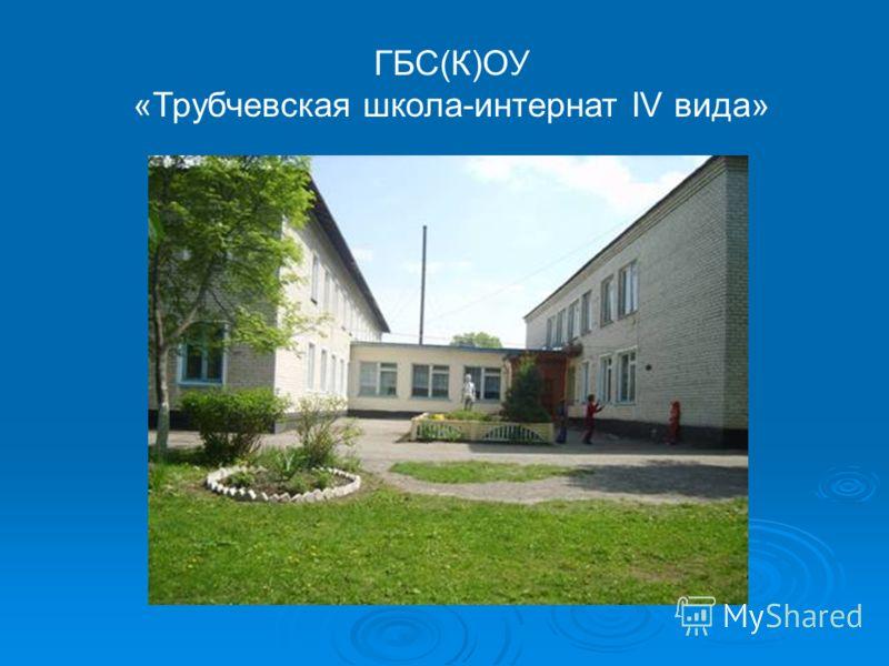 ГБС(К)ОУ «Трубчевская школа-интернат IV вида»