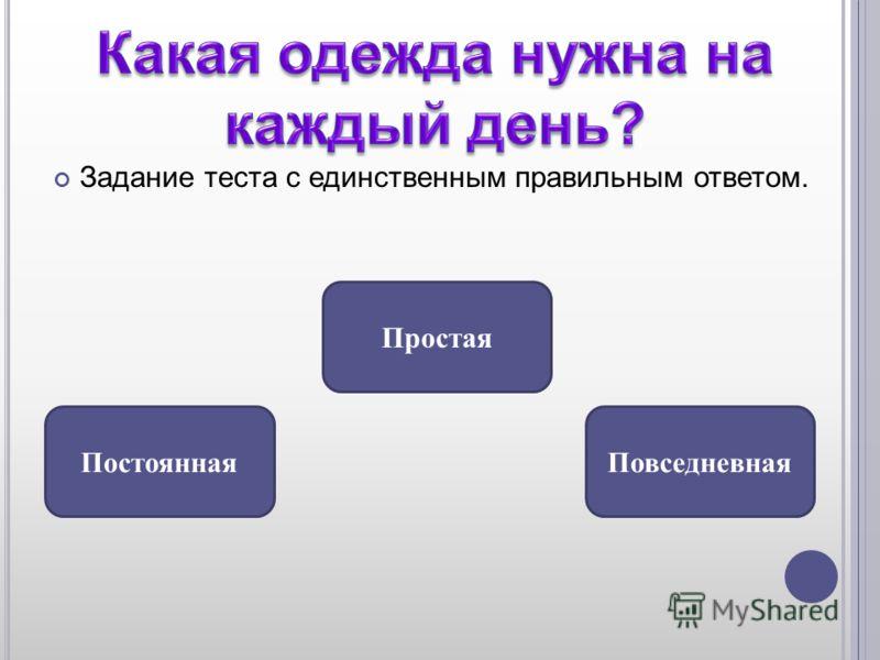 Задание теста с единственным правильным ответом. Повседневная Простая Постоянная