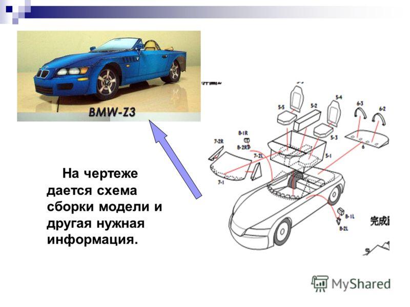На чертеже дается схема сборки модели и другая нужная информация.