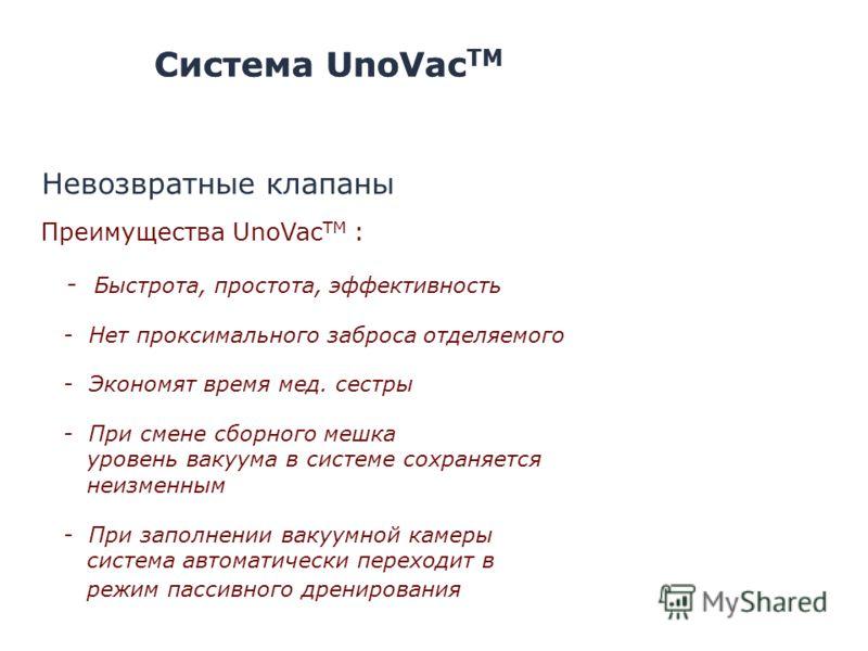 Система UnoVac TM Преимущества UnoVac ТМ : - Быстрота, простота, эффективность - Нет проксимального заброса отделяемого - Экономят время мед. сестры - При смене сборного мешка уровень вакуума в системе сохраняется неизменным - При заполнении вакуумно