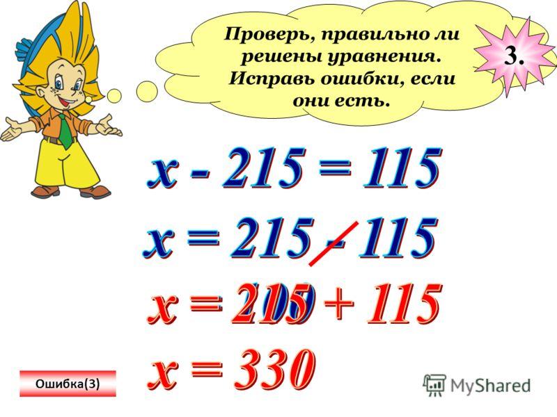 Проверь, правильно ли решены уравнения. Исправь ошибки, если они есть. 3. Ошибка(3)