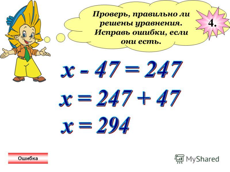 Проверь, правильно ли решены уравнения. Исправь ошибки, если они есть. 4. Ошибка