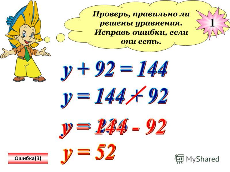 Проверь, правильно ли решены уравнения. Исправь ошибки, если они есть. 1 Ошибка(3)