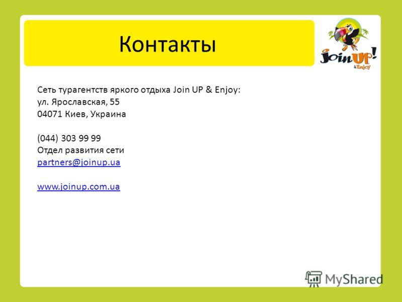 Контакты Сеть турагентств яркого отдыха Join UP & Enjoy: ул. Ярославская, 55 04071 Киев, Украина (044) 303 99 99 Отдел развития сети partners@joinup.ua www.joinup.com.ua