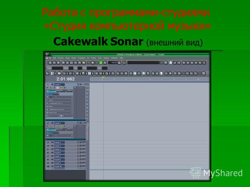 Работа с программами-студиями «Студия компьютерной музыки» Cakewalk Sonar (внешний вид)