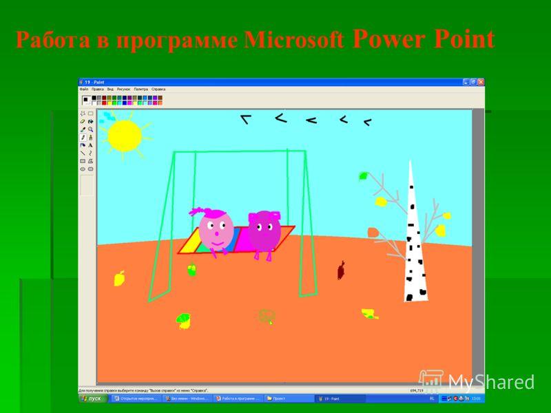 Работа в программе Microsoft Power Point