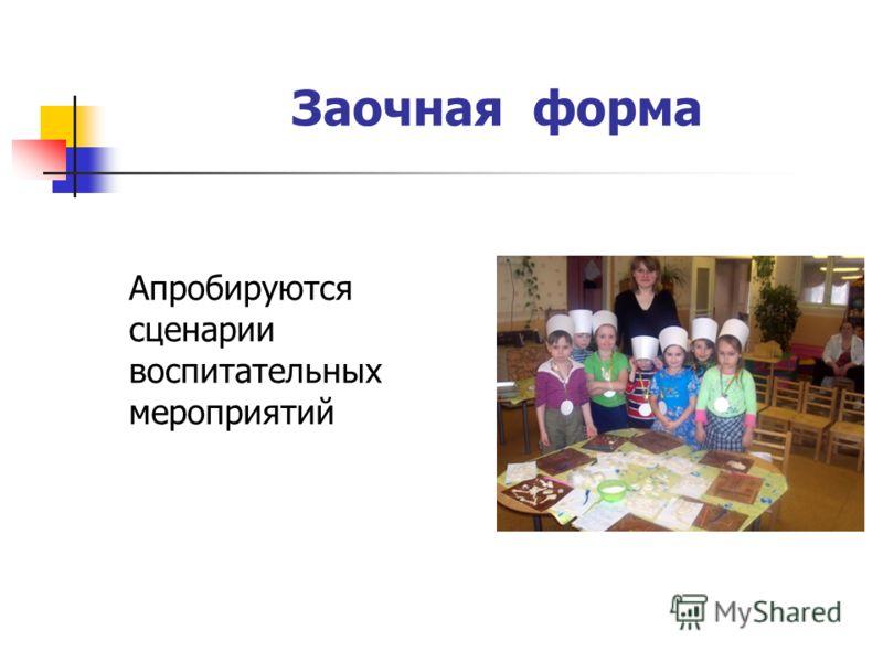 Апробируются сценарии воспитательных мероприятий Заочная форма