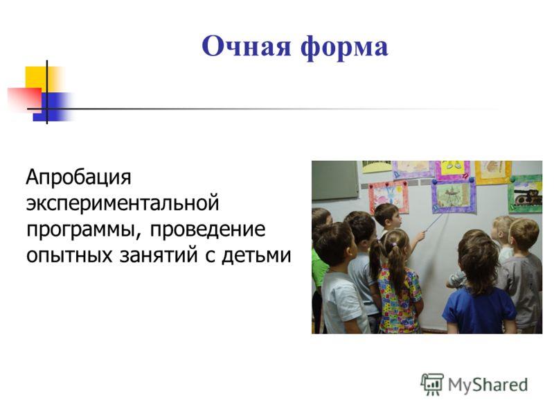 Апробация экспериментальной программы, проведение опытных занятий с детьми