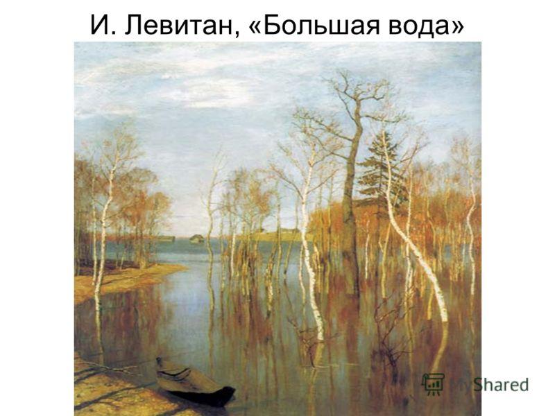 И. Левитан, «Большая вода»