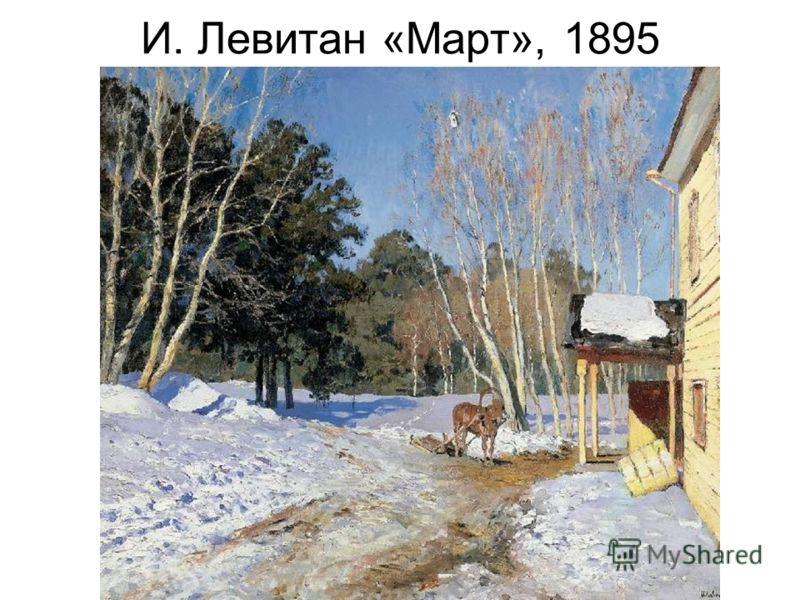 И. Левитан «Март», 1895