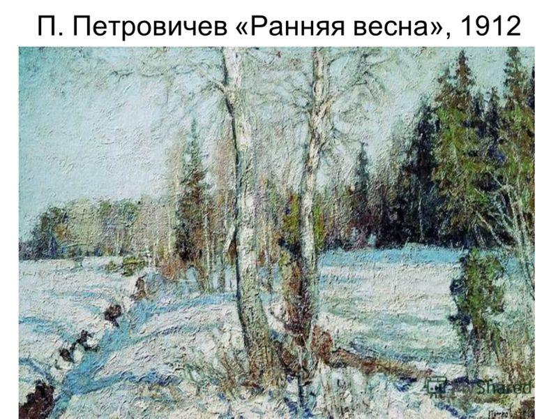П. Петровичев «Ранняя весна», 1912