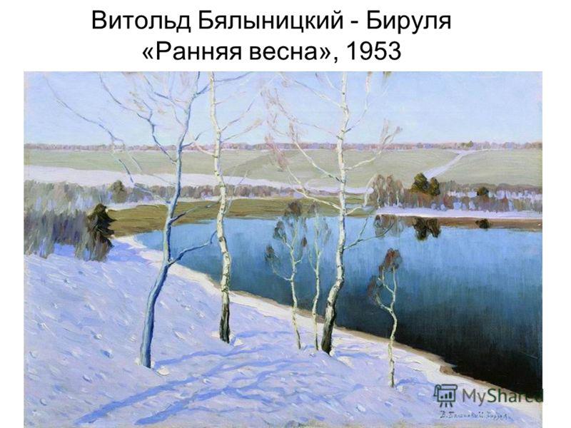 Витольд Бялыницкий - Бируля «Ранняя весна», 1953