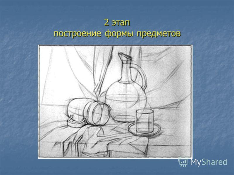 2 этап построение формы предметов