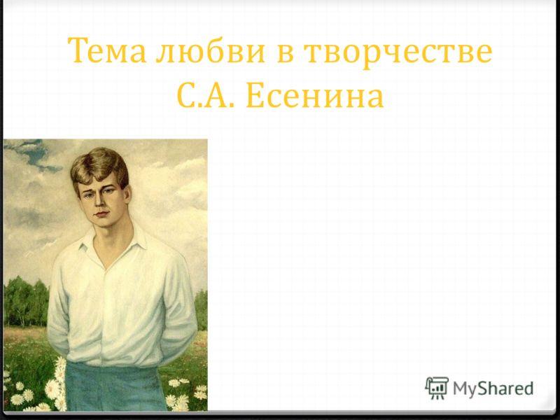 Тема любви в творчестве С.А. Есенина
