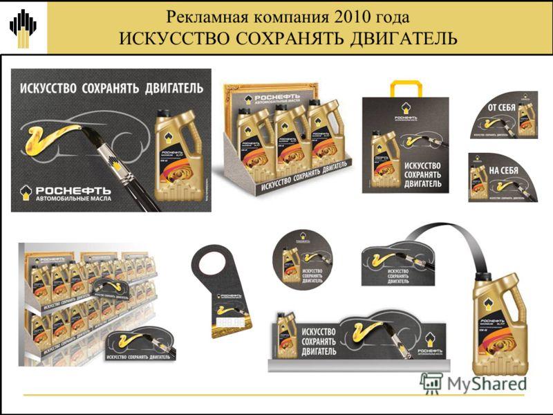 Рекламная компания 2010 года ИСКУССТВО СОХРАНЯТЬ ДВИГАТЕЛЬ