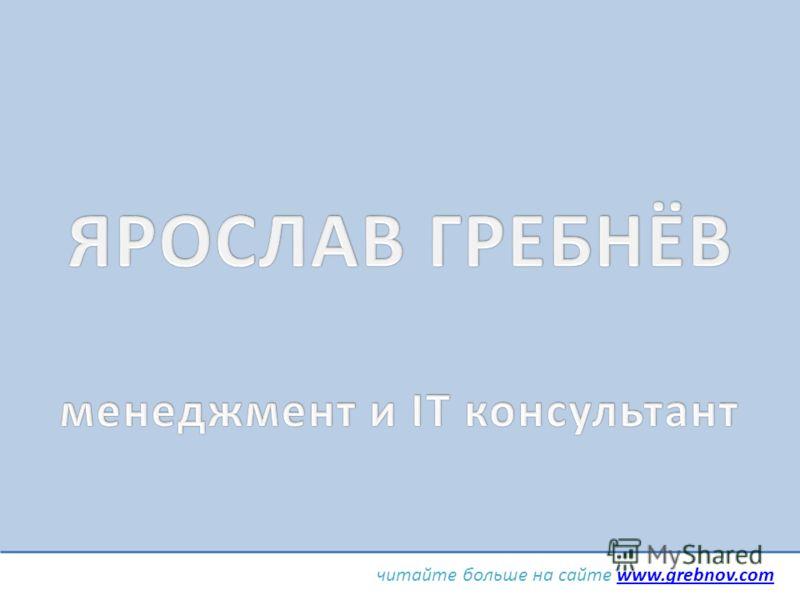24.02.20131 читайте больше на сайте www.grebnov.comwww.grebnov.com