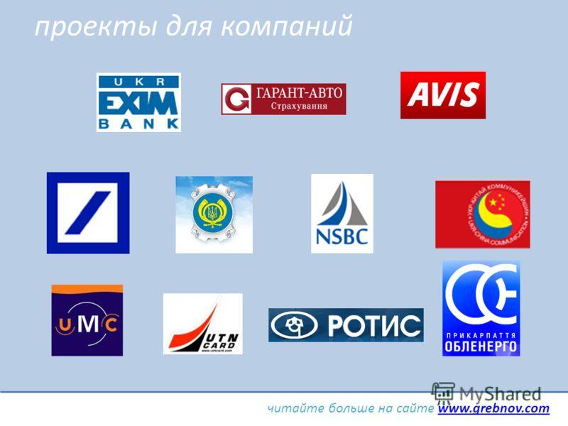 24.02.20134 читайте больше на сайте www.grebnov.comwww.grebnov.com проекты для компаний