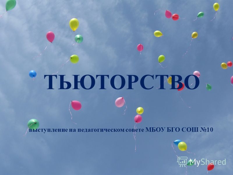 ТЬЮТОРСТВО выступление на педагогическом совете МБОУ БГО СОШ 10