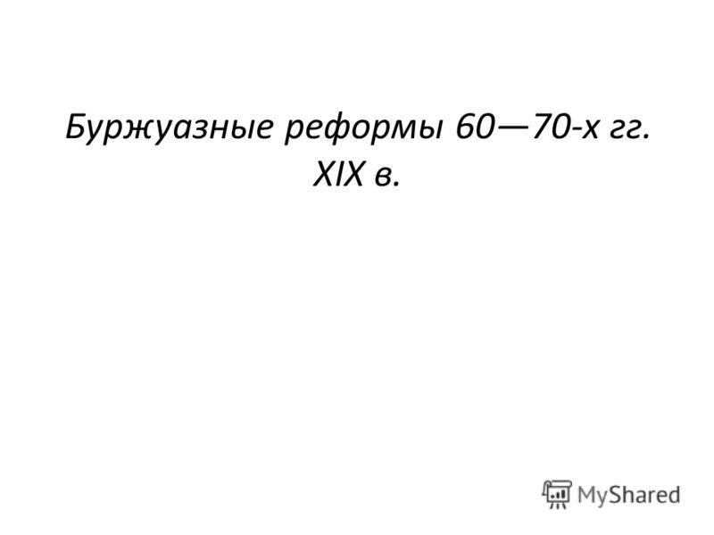 Буржуазные реформы 6070-х гг. XIX в.